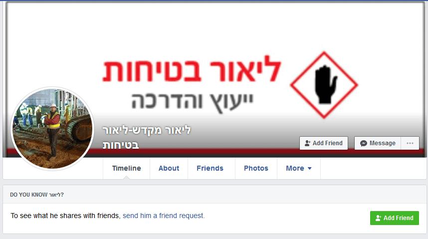 לוגו עמוד פייסבוק של ליאור בטיחות